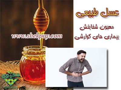 خواص عسل برای معده