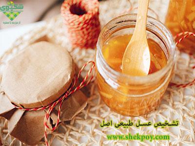 عسل طبیعی اصل
